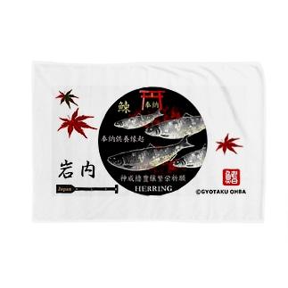 ニシン 岩内【鰊】生命たちへ感謝を捧げます。japan Blankets