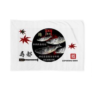 ニシン 寿都【鰊;HERRING】japan Blankets