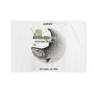 アメマス(雨鱒)japan ブランケット