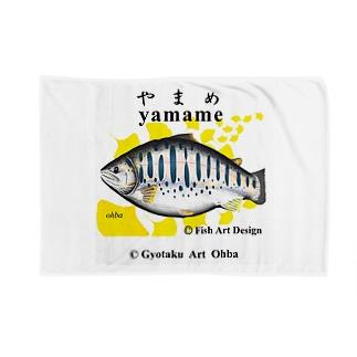 ヤマメ!(山女魚) Blankets