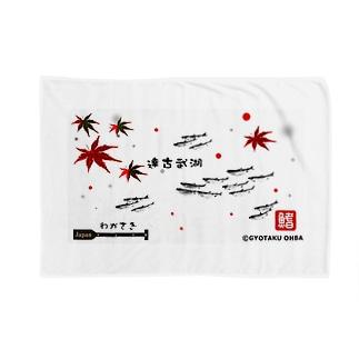 ワカサギ!達古武湖。あらゆる生命たちへ感謝を捧げます。  Blankets