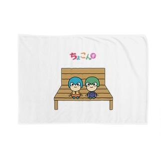ちょこん座り(ちょこんず) Blankets