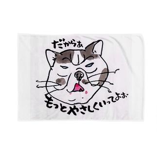 だから~もっとやさしく  ぶさネコのつぶやき ブランケット