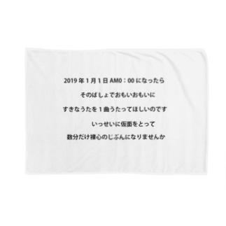 2019.1.1 ブランケット