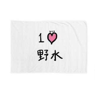野水伊織 作『1ライフ野水』 Blankets