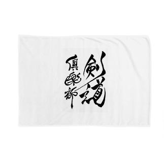 JUNSEN(純仙)部活シリーズ 剣道倶楽部B ブランケット