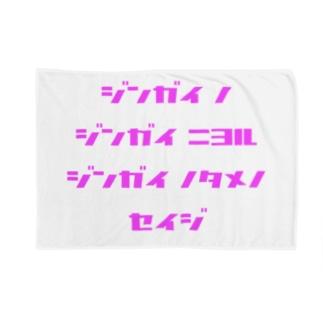 <BASARACRACY>人外の人外による人外のための政治(カタカナ・ピンク) Blankets