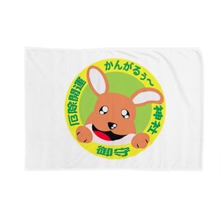 かんがるぅ〜神社 Blankets