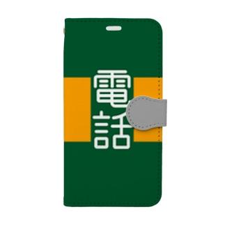 沿線電話(白文字) Book-style smartphone case