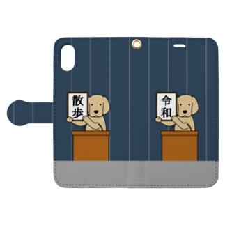 「令和」と「散歩」(ネイビー) Book-style smartphone case