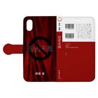 【iPhone X/XS】役満 Book-style smartphone case