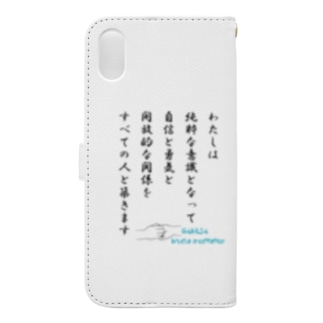 ガネーシャムドラの言葉 Book-style smartphone case