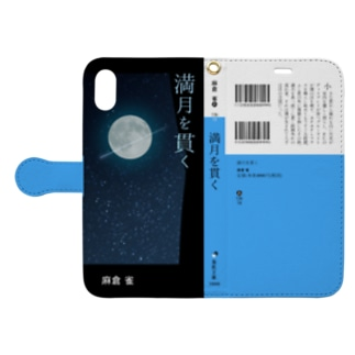 【iPhone XR】満貫 Book-style smartphone case