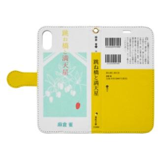 【iPhone XR】跳満 Book-style smartphone case
