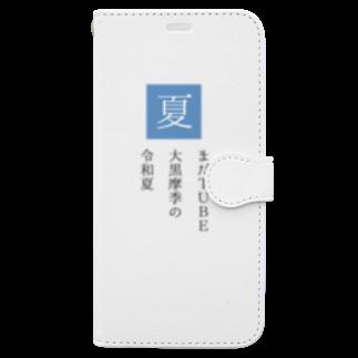 川柳投稿まるせんのお店のまだTUBE大黒摩季の 令和夏 Book-style smartphone case