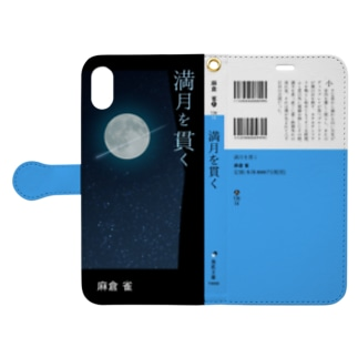 【iPhone XS Max】満貫 Book-style smartphone case