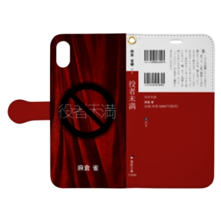 【iPhone XS Max】役満 Book-style smartphone case