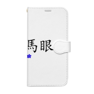 Team AoyamaNights絶対相馬眼シリーズ Book-style smartphone case