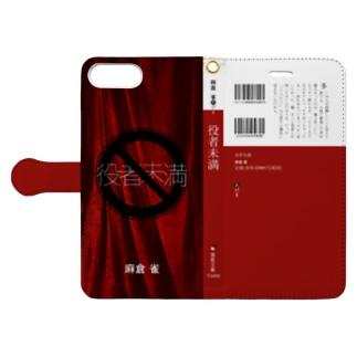【iPhone 6 Plus/6s Plus/7 Plus/8 Plus】役満 Book-style smartphone case