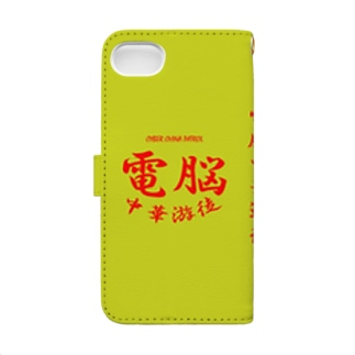 電脳チャイナパトロール(iPhone 6s/6/7/8) Book-style smartphone case