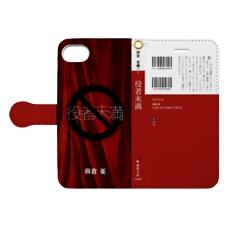 【iPhone 6/6s/7/8】役満 Book-style smartphone case
