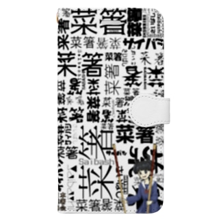 日本菜箸協会 Mサイズ用 Book style smartphone case
