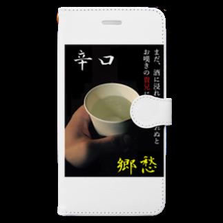 Claude-Morphineの漢(オトコ)酒 Book-style smartphone case