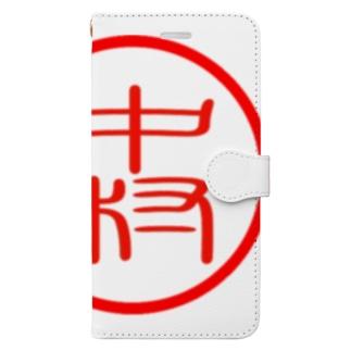 中村様専用印鑑シリーズ(篆書) Book-style smartphone case