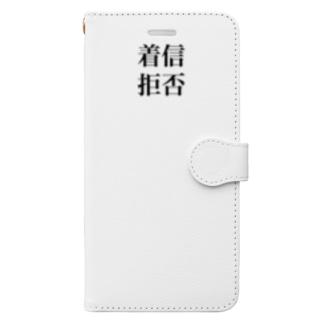 着信拒否 Book-style smartphone case