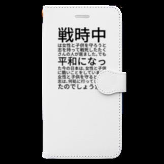 Miracke Happy Bareの女性と子供を守ろう Book style smartphone case