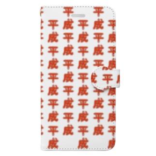 ムチムチ「平成」パターンタイプ Book-style smartphone case