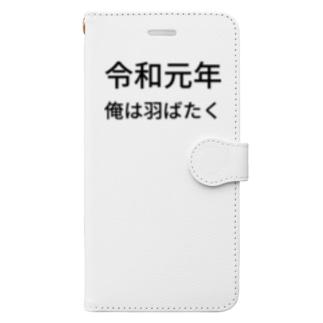 令和元年俺は羽ばたく Book style smartphone case