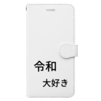 令和大好き Book style smartphone case