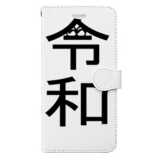 ニコニコ令和。 Book-style smartphone case