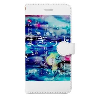 世界はきっと素晴らしい。 Book-style smartphone case