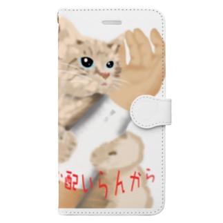バニラの心配いらんから Book-style smartphone case