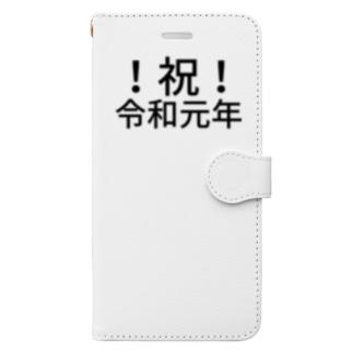 !祝!令和元年 Book style smartphone case
