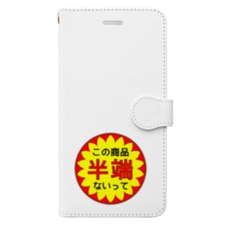 半端ないってシール Book style smartphone case
