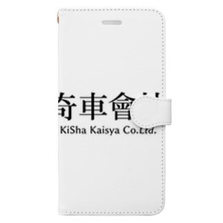 奇車會社グッズシリーズ(改) Book-style smartphone case