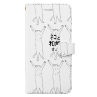 ネコと和解せよ2 Book-style smartphone case