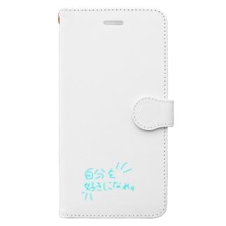 文字シリーズ「自分を好きになれ。」 Book-style smartphone case