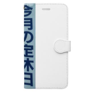 今月の定休日は空欄 Book-style smartphone case