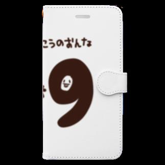 こんぺいとうのおみせのさいこうのおんな・Lv9 Book-style smartphone case