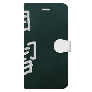黒板 de 一言 Book-style smartphone case