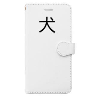 犬 Book-style smartphone case