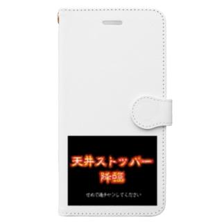 天井ストッパー降臨 Book-style smartphone case