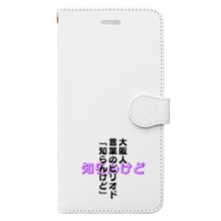 大阪弁シリーズ「知らんけど」 Book-style smartphone case