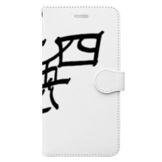 漢数字 Book-style smartphone case