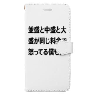 並盛と中盛と大盛が同じ料金で怒ってる僕も、 Book-style smartphone case