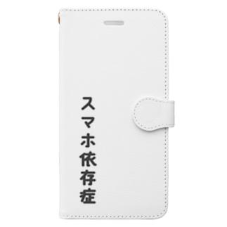 スマホ依存症 Book-style smartphone case